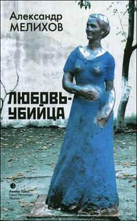 Мелихов, Александр  - Любовь-убийца (сборник)
