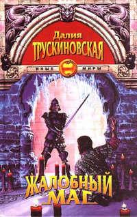 Трускиновская, Далия  - Монах и кошка (Кайдан)