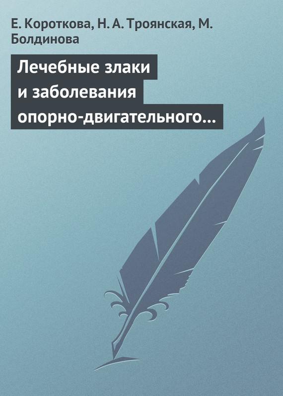 Н. А. Троянская