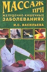 Васильева, Ирина  - Массаж при желудочно-кишечных заболеваниях
