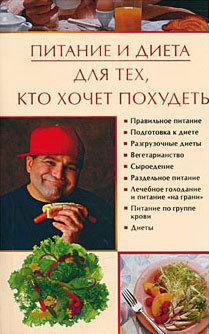 Ирина Некрасова Питание и диета для тех, кто хочет похудеть как правильно похудеть
