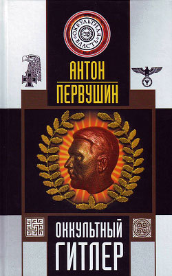 Оккультный Гитлер LitRes.ru 99.000