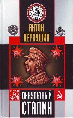 Оккультный Сталин LitRes.ru 99.000