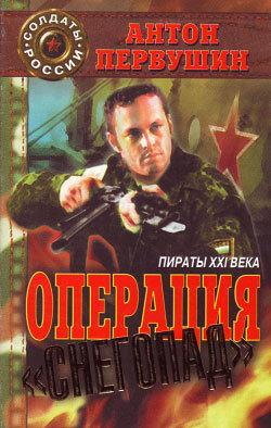 бесплатно книгу Антон Первушин скачать с сайта