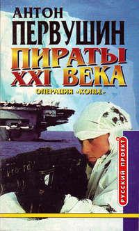 Первушин, Антон  - Удар небесного копья (Операция «Копьё»)
