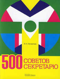 Энговатова, Ольга Анатольевна  - 500 советов секретарю