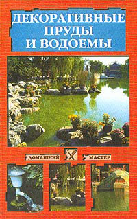 Декоративные пруды и водоемы LitRes.ru 49.000