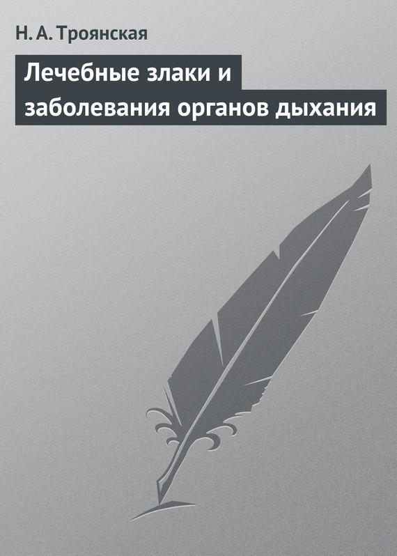 Н. А. Троянская бесплатно