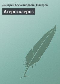 Мантров, Д. А.  - Атеросклероз