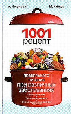 1001 рецепт правильного питания при различных заболеваниях