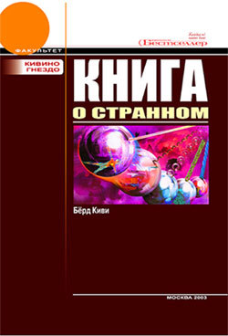 Книга о странном LitRes.ru 59.000