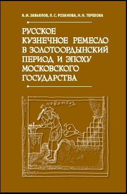 В. И. Завьялов Русское кузнечное ремесло в золотоордынский период и эпоху Московского государства