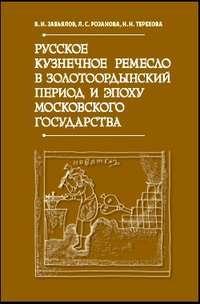Завьялов, В. И.  - Русское кузнечное ремесло в золотоордынский период и эпоху Московского государства