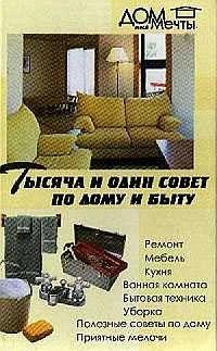 Любовь Поливалина Тысяча и один совет по дому и быту совет какой телефон 2013