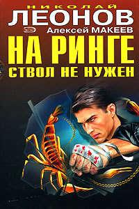 Леонов, Николай  - На ринге ствол не нужен