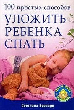 Светлана Бернард - 100 простых способов уложить ребенка спать
