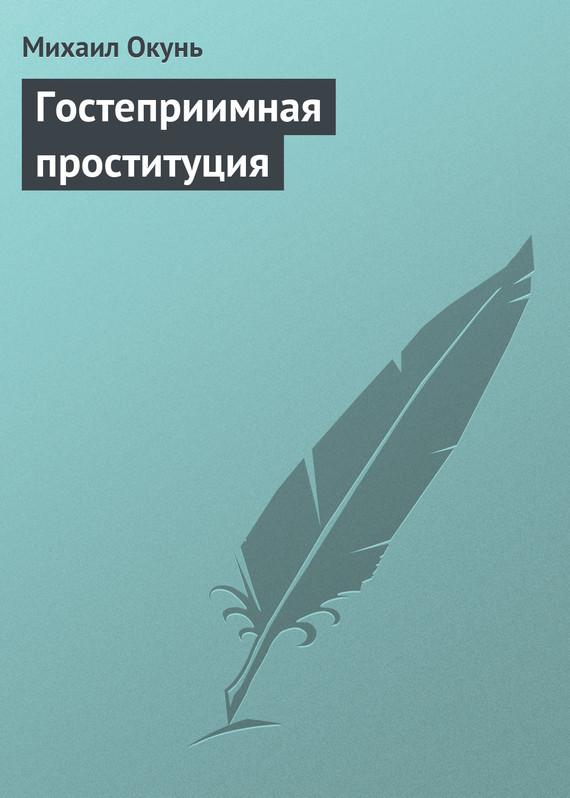 купить Михаил Окунь Гостеприимная проституция недорого