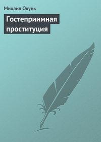 Окунь, Михаил  - Гостеприимная проституция
