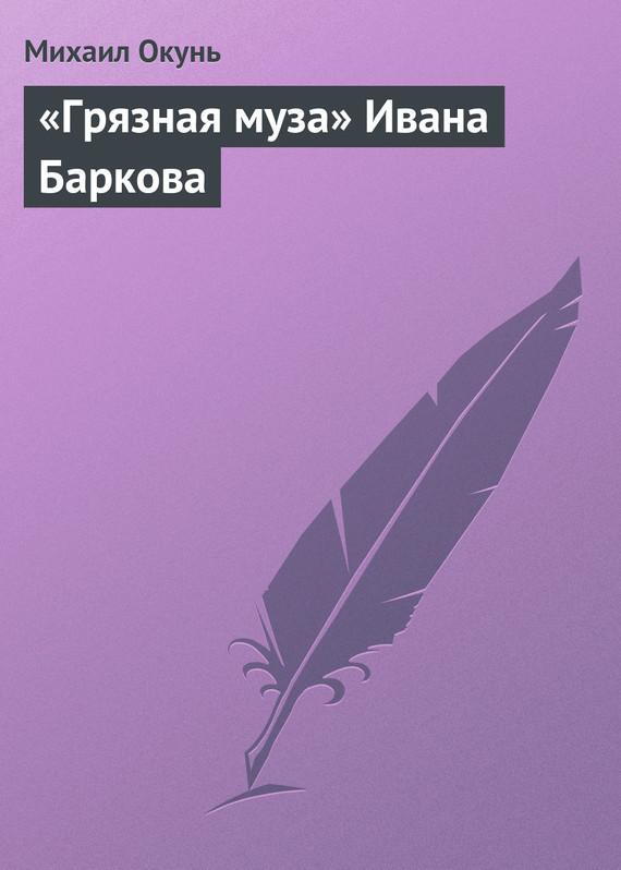 где купить Михаил Окунь «Грязная муза» Ивана Баркова дешево