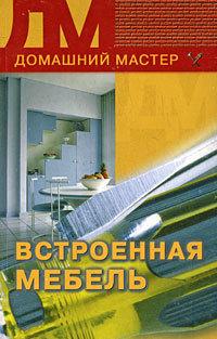 обложка книги Встроенная мебель Кирилла Борисова