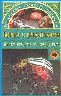 Борьба с вредителями LitRes.ru 49.000