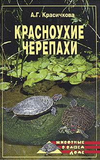 Скачать Красноухие черепахи быстро