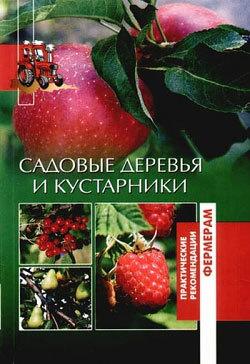 Садовые деревья и кустарники LitRes.ru 49.000