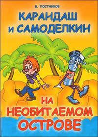 Постников, Валентин  - Карандаш и Самоделкин на необитаемом острове