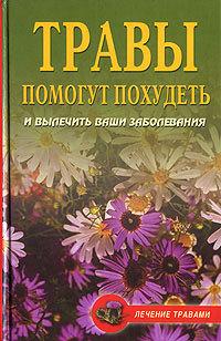 Олеся Живайкина Диета на травах олеся живайкина зимние лекарства