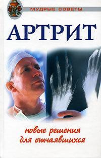 Артриты. Травы, которые помогут избежать операции LitRes.ru 49.000