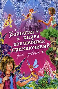Большая книга волшебных приключений для девочек (Сборник) ( Ирина Щеглова  )