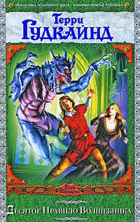 Гудкайнд, Терри  - Десятое Правило Волшебника, или Призрак