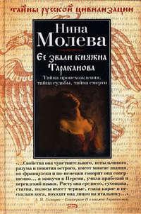 Молева, Нина  - Ее звали княжна Тараканова