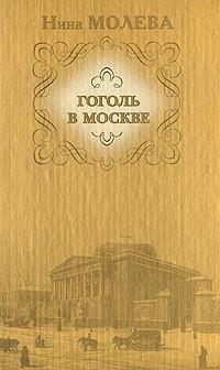 - Гоголь в Москве