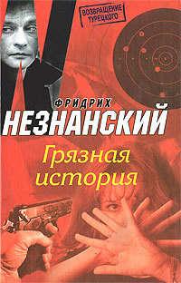 Незнанский, Фридрих  - Грязная история