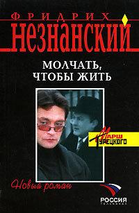 Фридрих Незнанский Молчать, чтобы выжить литературная москва 100 лет назад