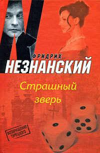 Незнанский, Фридрих  - Страшный зверь