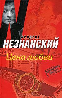 Фридрих Незнанский Цена любви евгений меркулов парнасик дыбом