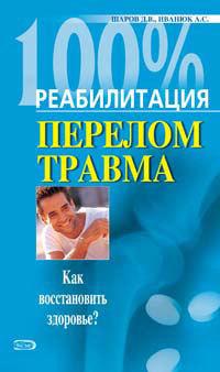 Реабилитация после переломов и травм LitRes.ru 99.000