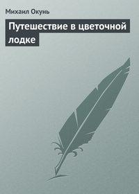 Окунь, Михаил  - Путешествие в цветочной лодке