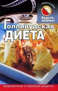 Абрамов, Д. Б.  - Голливудская диета