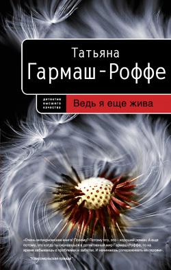 Татьяна Гармаш-Роффе Ведь я еще жива даунхэм д пока я жива