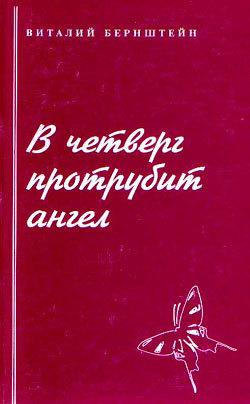 Виталий Бернштейн В четверг протрубит ангел