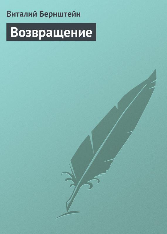 Виталий Бернштейн Возвращение виталий бернштейн это было сборник стихотворений и поэм