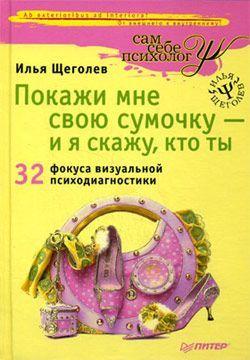 Илья Щеголев - Покажи мне свою сумочку – и я скажу, кто ты. 32 фокуса визуальной психодиагностики