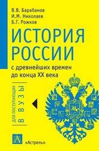 В. В. Барабанов - История России с древнейших времен до конца XX века