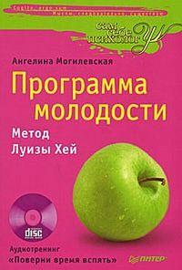 Могилевская, Ангелина  - Программа молодости: метод Луизы Хей