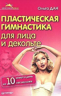 бесплатно Пластическая гимнастика для лица и декольте Скачать Ольга Дан