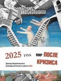 авторов, Коллектив  - Мир после кризиса. Глобальные тенденции – 2025: меняющийся мир. Доклад Национального разведывательного совета США
