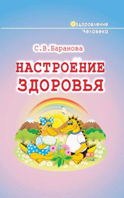 Светлана Васильевна Баранова Настроение здоровья светлана васильевна баранова становление